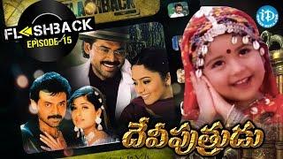 Remembering Devi Putrudu Movie - Dussehra Special Video || Flash Back #14 - IDREAMMOVIES