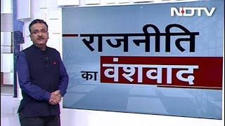 वंशवाद की राजनीति - NDTVINDIA
