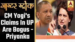 Yogi Adityanath's claims in UP are bogus, says Priyanka Gandhi | Master Stroke (19.03.2019 - ABPNEWSTV
