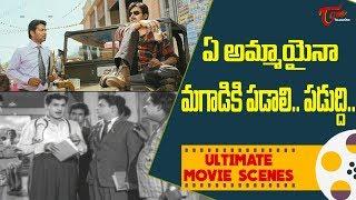ఏ అమ్మాయైనా మగాడికి పడాలి.. పడుద్ది. ఎవరి స్టైల్ వారిది.. | Ultimate Movie Scenes | TeluguOne - TELUGUONE