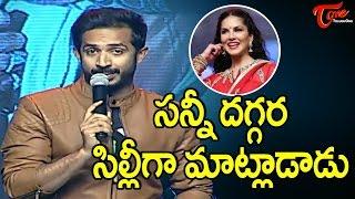 Telugu Anchor Lost Control At Sunny Leone #FilmGossips - TELUGUONE