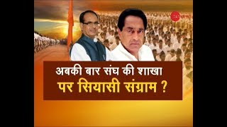 Madhya Pradesh elections: Shivraj Singh Chouhan, Kamal Nath trade barbs over Congress manifesto - ZEENEWS