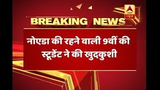 9th class student commits suicide; father accuses 2 teachers of molestation - ABPNEWSTV
