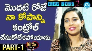 Bigg Boss 2 Contestant Sanjana Interview Part#1 || Dil Se With Anjali - IDREAMMOVIES