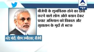 Modi tweets on the controversial statements made by BJP leaders - ABPNEWSTV