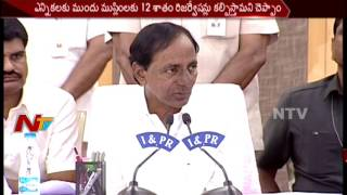 There's Lots of Improvement in Power Supply :KCR || Telangana || NTV - NTVTELUGUHD