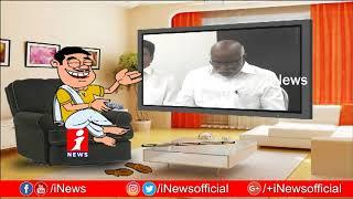 Dada Satires On Dokka Manikya Vara Prasad Over His Praising Comments on Babu | Pin Counter | iNews - INEWS
