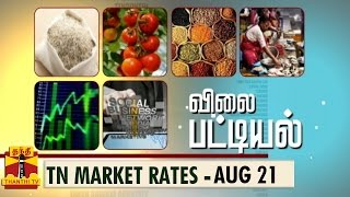 Vilai Pattiyal 21-08-2014 Market Rates of Essential Commodities in Tamilnadu (21/8/14) – Thanthi TV