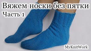 Вязание спицами. Спиральные носки. Вяжем носки без пятки. Часть 1. Knitting. Spiral socks. Part 1.