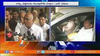 Telangana Mahakutami Leaders in Talks To Defeat KCR in Upcoming Elections | iNews - INEWS