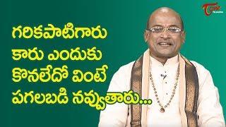 గరికిపాటిగారు కారు ఎందుకు కొనలేదో వింటే పగలబడి నవ్వుతారు.. | Garikapati Narasimharao | TeluguOne - TELUGUONE