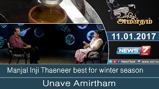 Unave Amirtham 11-01-2017 Manjal Inji Thaeneer best for winter season – NEWS 7 TAMIL Show
