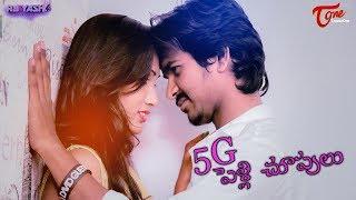 5G Pelli Choopulu || Telugu Short Film 2018 || By R.J Yash || TeluguOneTV - YOUTUBE