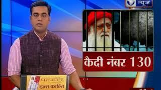 क्या नाबालिग से रेप मामले में आसाराम को हाईकोर्ट से रहत मिलेगी? | Suno India - ITVNEWSINDIA