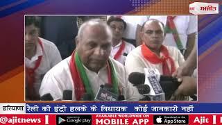 Video:रैली की इंद्री हलके के विधायक  कोई जानकारी नहीं