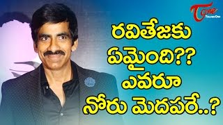 What Happened To Actor Ravi Teja ? #FilmGossips - TELUGUONE
