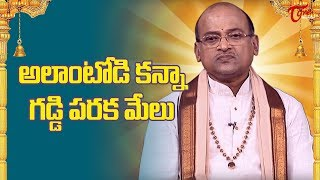 అలాంటోడి కన్నా గడ్డి పరక మేలు | Dr Garikapati Narasimha Rao | TeluguOne - TELUGUONE
