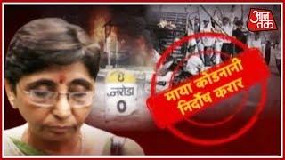 माया कोडनानी कैसे निर्दोष करार? 11 लोगों की गवाही ने माया कोडनानी को बचा लिया? - AAJTAKTV