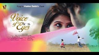 Voice Of Eyes    Telugu Short Film 2017    Directed by Vaalee Sada - YOUTUBE
