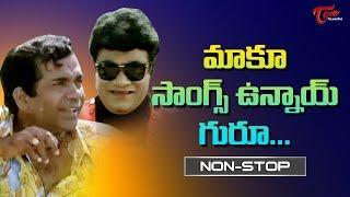మాకూ సాంగ్స్ ఉన్నాయి గురూ | Telugu Video Songs Jukebox | TeluguOne - TELUGUONE