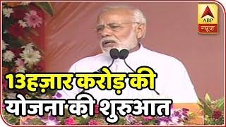 """PM Narendra Modi launches revival of """"Talcher Fertiliser Plant"""" in Talcher, Odisha - ABPNEWSTV"""