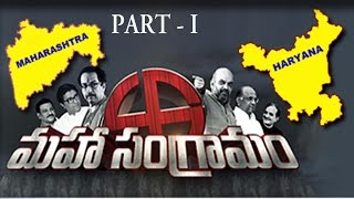 """Special Debate On """"Maharashtra and Harynana Polling Results""""   Part 1 : TV5 News - TV5NEWSCHANNEL"""