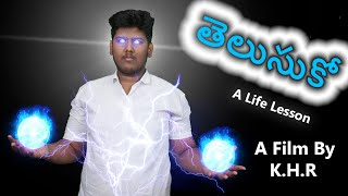 Telusuko || message oriented telugu VFX short film  2019|| A film by K.H.R - YOUTUBE
