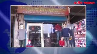 video : बदमाशों ने दुकानदार पर किया तेजधार हथियार से हमला