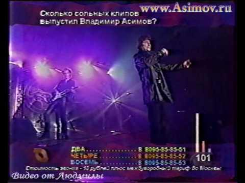 Скачать песню владимир асимов дорожное радио