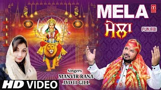 Mela I Punjabi Devi Bhajan I MANVIR RANA, JYOTI GILL I New Latest Full HD Video Song - TSERIESBHAKTI