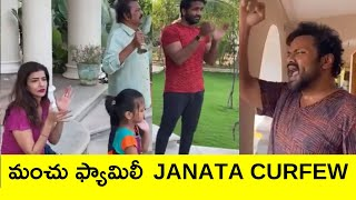 Manchu Mohan Babu and Family Clapped Together | Janata Curfew | Clap For The Nation - RAJSHRITELUGU