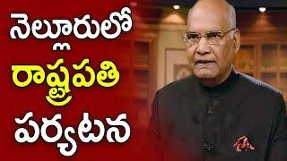 President Ramnath Kovind To Visit Nellore | iNews - INEWS
