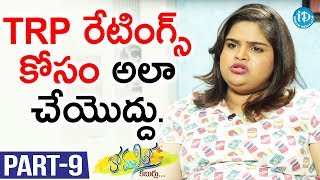 Vidyullekha Raman Exclusive Interview Part #9 || Anchor Komali Tho Kaburlu - IDREAMMOVIES