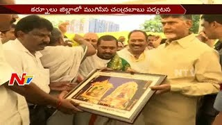 CM Chandrababu Kurnool Tour Ends || Focus On Nandyal Bi Elections || NTV - NTVTELUGUHD