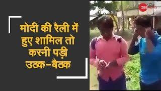 TMC workers punish boys for attending PM Modi rally | पीएम मोदी की रैली में शामिल होने पर मिली सजा - ZEENEWS