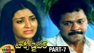 Taxi Driver Telugu Full Movie HD | Mammootty | Seema | IV Sasi | RamaKrishna | Part 7 | Mango Videos - MANGOVIDEOS