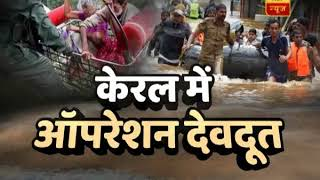 Biggest Rescue Operation Underway in Kerala, 22000 people saved - ABPNEWSTV