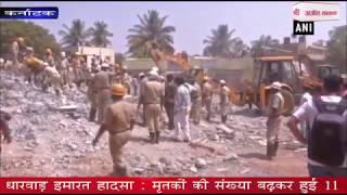 video : धारवाड़ इमारत हादसा : मृतकों की संख्या बढ़कर हुई 11