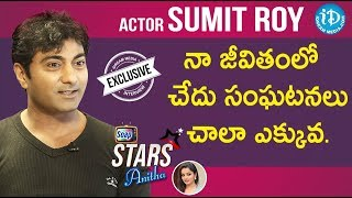 Actor Sumit Roy Exclusive Interview || Soap Stars With Anitha - IDREAMMOVIES