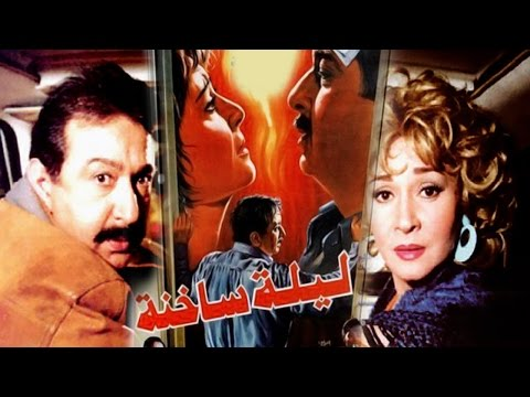 Leila Sakhena Movie - فيلم ليلة ساخنة