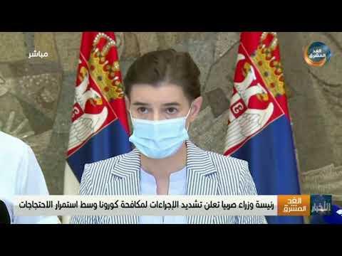رئيسة وزراء صربيا تعلن تشديد الإجراءات لمكافحة كورونا وسط استمرار الاحتجاجات