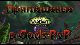 Приглашение в Gods PvP | World PvP Guild WoW | Uwow Legion x100