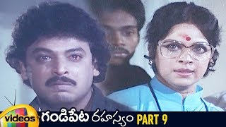 Gandipeta Rahasyam Telugu Full Movie | Naresh | Vijaya Nirmala | Prudhvi Raj | Part 9 | Mango Videos - MANGOVIDEOS