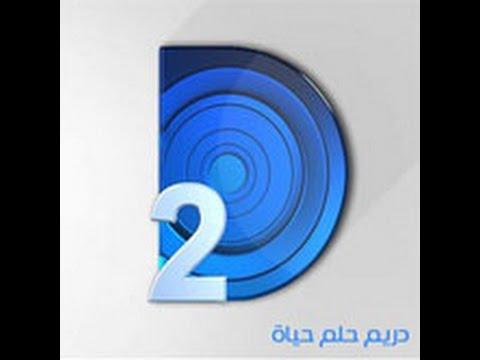 دريم 2 بث مباشر