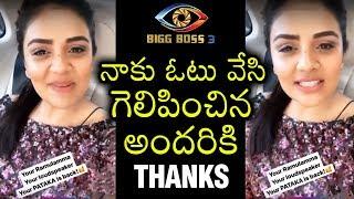 Sreemukhi Live Chat With Her Fans After Bigg Boss 3 Grand Finale - RAJSHRITELUGU