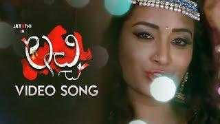 Lacchi Movie Adarallo Dachuncha Video Song | Jayathi | TFPC - TFPC