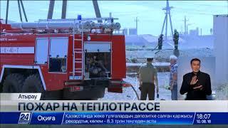 Ущерб от пожаров в Атырау с начала года составил 14 млн тенг