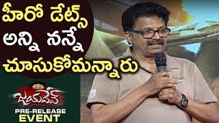 Kodali Venkateswara Rao Speech @ Jayadev Movie Audio Launch | TFPC - TFPC