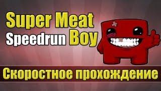 Super Meat Boy - скоростное прохождение [Speedrun]