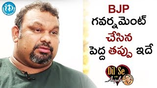 Biggest Mistake Of BJP Government - Kathi Mahesh || Dil Se With Anjali - IDREAMMOVIES